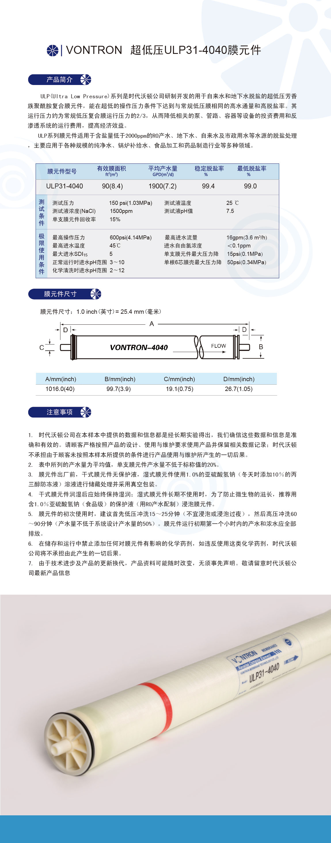 水处理配件|水处理配件批发|GF仪表|反渗透膜|水处理配件厂家