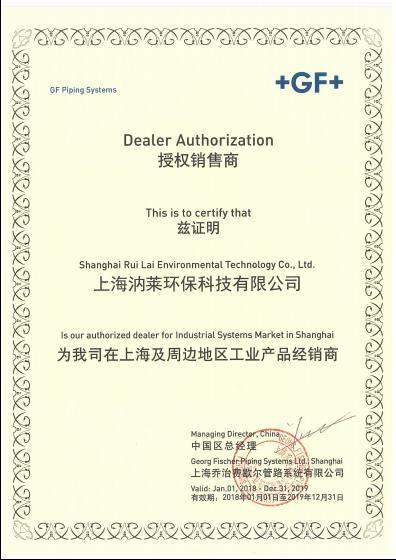 上海汭莱环保科技有限公司|水处理配件|水处理配件批发|GF仪表|反渗透膜|水处理配件厂家