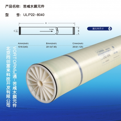 VONTRON汇通苦咸水膜系列-LP22-8040